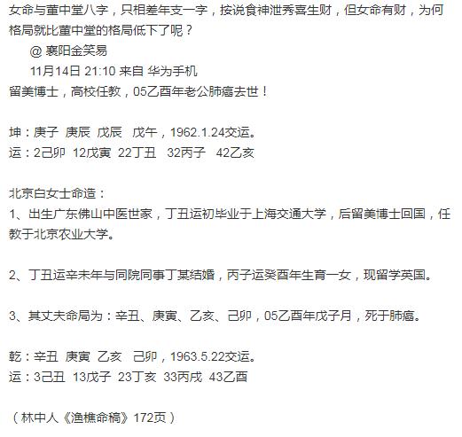 这是魏x亮先生微博上的案例,一例现实中的例子,一例滴天髓上的案例。