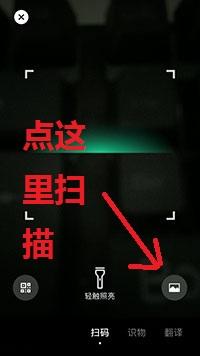 微信扫一扫识别系统相册二维码